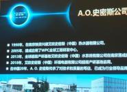 A.O.史密斯陈东:IoT技术引领商用净水行业技术升级