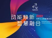 世界人工智能融合发展大会召开在即 嘉宾展商阵容亮相