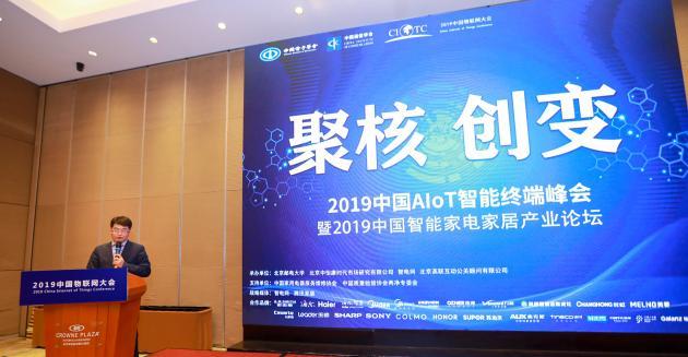 大咖云集 2019中国AIoT智能终端峰会正式召开