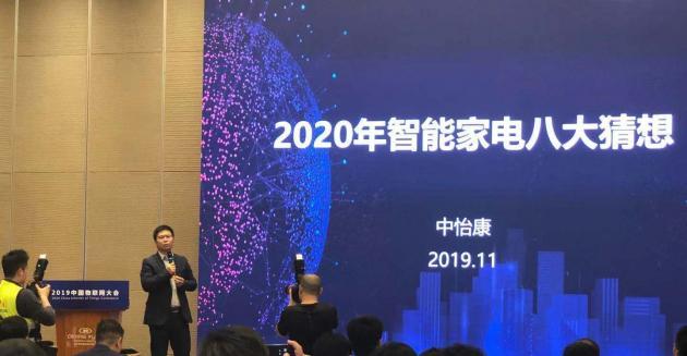 《2020年中国智能家电N个猜想》《物联网发展指南》重磅发布