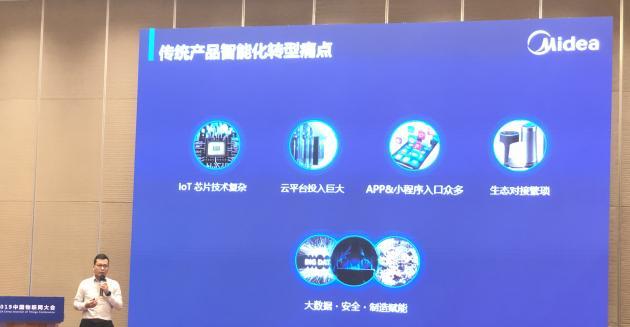 美的IoT奉飞飞:开放的IoT平台助力智能家居发展