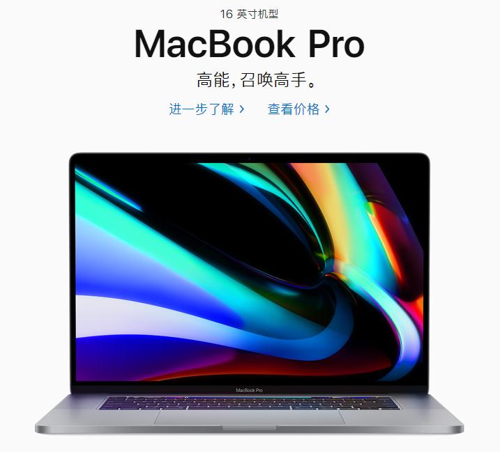 侃哥:苹果也有性价比?16英寸MacBook Pro了解下