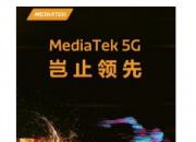 Redmi K30或使用联发科5G芯片   蜜月期不错