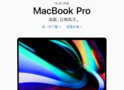 侃哥:苹果产品也能谈性价比?16英寸MacBook Pro了解下