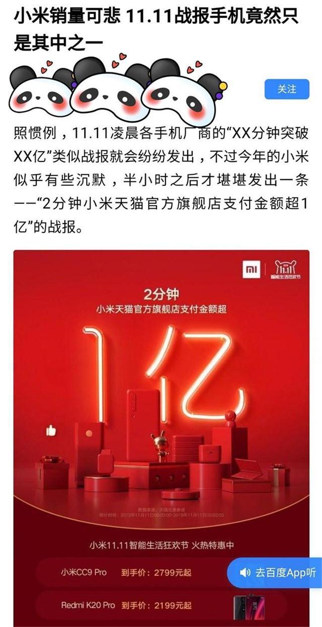 透过财报看本质 小米荣耀双11破亿就能代表产品如何?
