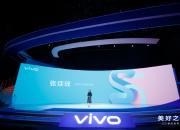 蔡徐坤同款 vivo S5给你一步到位的五重美颜新体验
