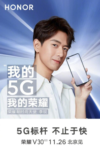 11月26日荣耀发布新品  荣耀V30手机等五款新品发布