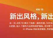 侃哥:iOS 13问题太多 苹果或在iOS 14上彻底改变开发方式