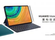 侃哥:华为新品六连发 MatePad Pro、MateBook D、Sound X...你中意谁?