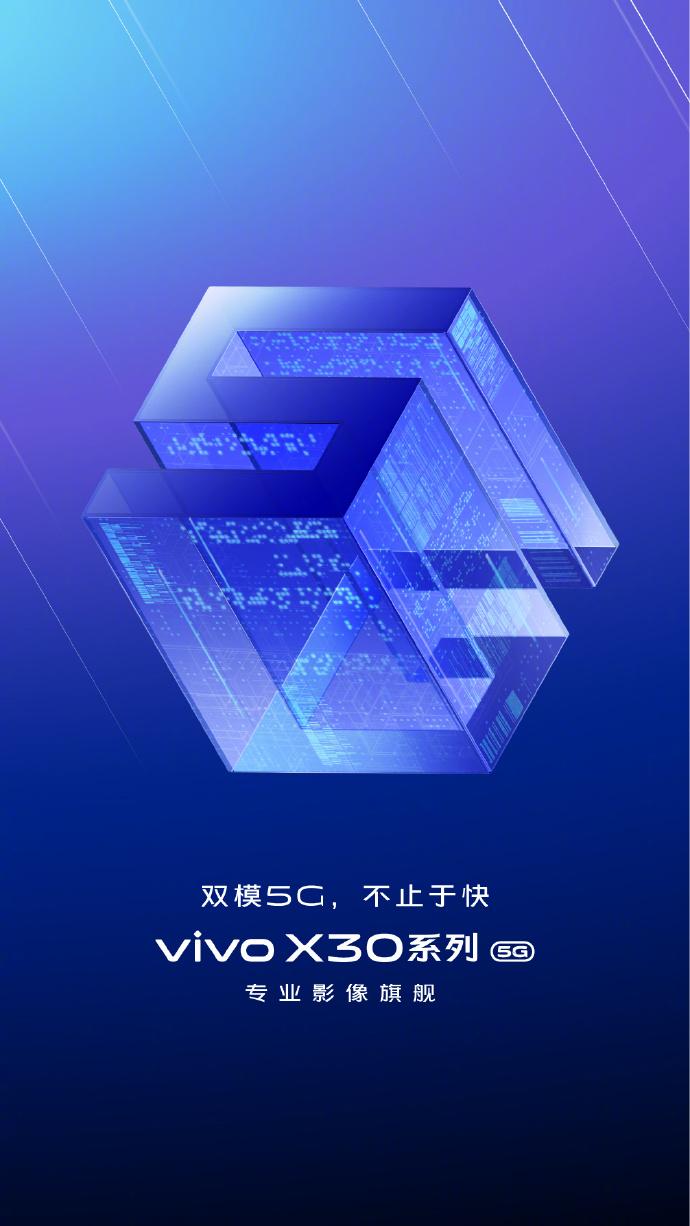 影像旗舰亮相 vivo首款双模5G手机X30正式官宣