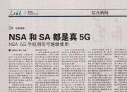 SA组网与NSA组网有什么区别 买5G手机为什么要关注这个细节