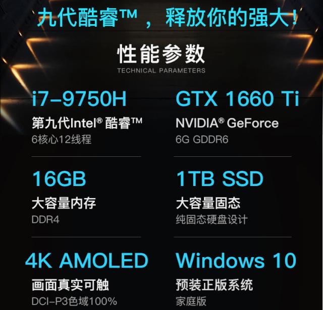 性能王者专业游戏体验 4K AMOLED显示屏神舟战神Z7-CT7Pro图赏