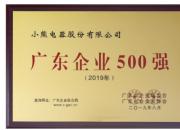 纷繁的广东企业500强  小熊电器成为佛山第一的路还很长