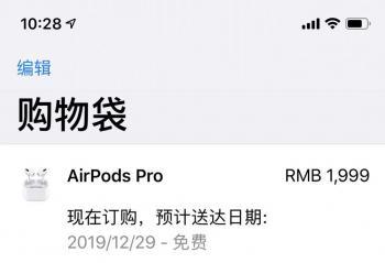 侃哥:AirPods Pro供不应求 苹果要求供应商加大产能