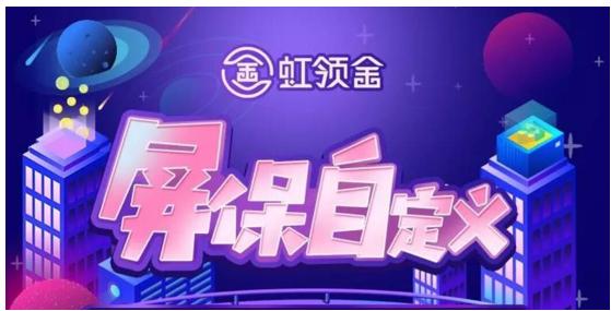 虹领金推屏保自定义 虹魔方探索OTT大屏UGC新路径