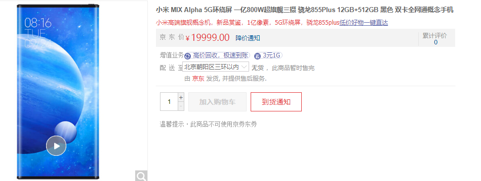 小米MIXAlpha5G环绕屏19999元  京东这是开卖了吗?