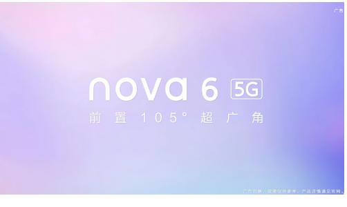 华为nova6 5g手机还有华为畅享10S 易烊千玺或将出席