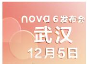 华为nova6 5g手机还有华为畅享10S 易烊千玺将出席
