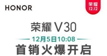 3299元起强势来袭,5G标杆荣耀V30明日正式开售!