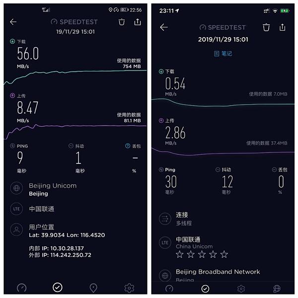 荣耀V30 PRO评测:可能是2019年性价比最高的全系双模5G全国通旗舰机