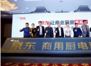 京东携手行业品牌齐发力 助力商用厨房电器行业规范化发展