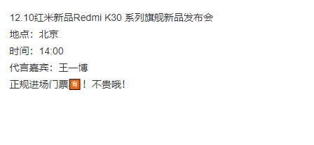 王一博会到吗? Redmi红米手机发布会地点仍有迷 是北京 还是上海