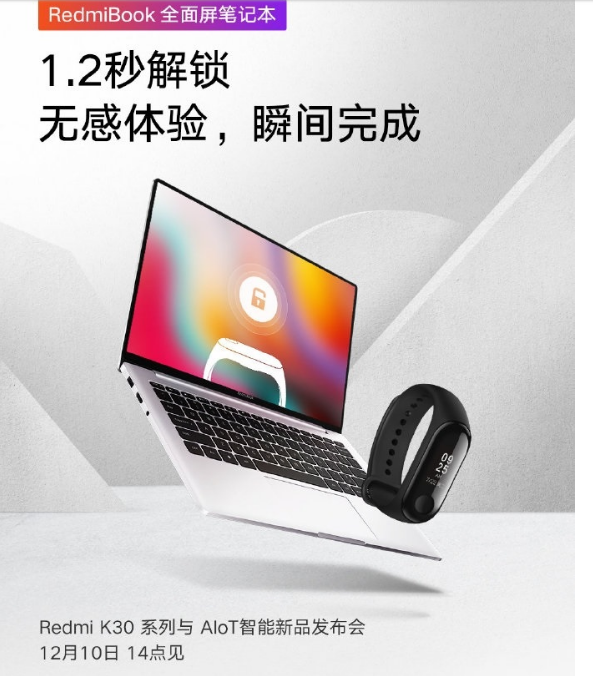 12月10日Redmi K30系列等新品发布 王一博或将出席