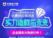 实力造就芯未来――2019年度华强电子网优质供应商评选企业提名倒计时8天!