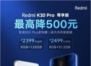 科技来电:Redmi K20Pro尊享版12+512G仅售2499