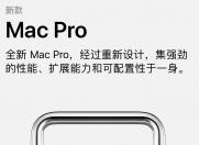 """侃哥:地表最强Mac发售 一套顶配下来""""仅""""需不到450000元"""