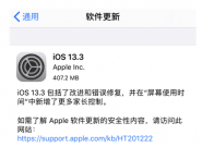 iOS13.3正式版推送 支持联通Volte 终于是最完美的一次升级了!