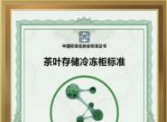 海尔主导《茶叶存储冷冻柜》标准正式通过 储茶有据可依