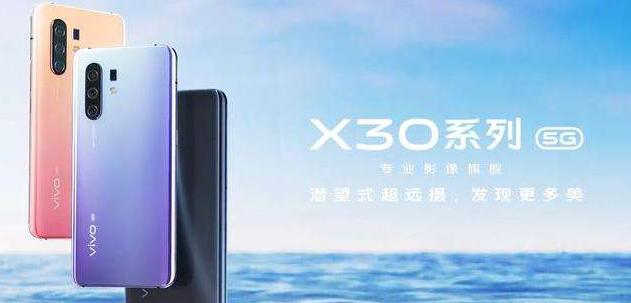 vivo X30 Pro和X30  潜望式超远摄有多强劲