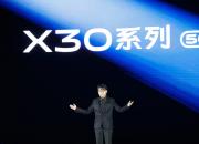 专业级影像旗舰 vivo X30系列双模5G手机正式发布