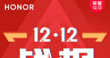 荣耀V30 PRO开售火爆斩获多平台销量冠军 荣耀双12焕新潮