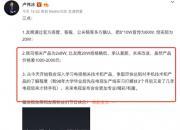 卢伟冰回应小米、荣耀智慧屏拆机直播:承认差距,未来改进