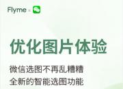 魅族Flyme团队联合微信定制优化图片新体验 一键搜图爽歪歪