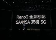 科技来电:OPPO Reno3 Pro杭州发布 骁龙765G超级防抖90Hz