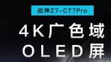 尽享顶级视觉体验 神舟战神Z7-CT7Pro够强够精彩