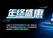 神舟电脑年终盛惠 战神GX10-CR9Plus火力全开
