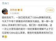 红魔宣布144Hz刷新率安排妥当 游戏手机党的新福音