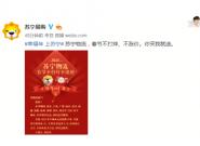 苏宁密集发布春节不打烊通知 网友:极物亮了