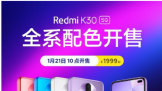 Redmi K30 5G新配色今日首销  没有N79用上三年没问题