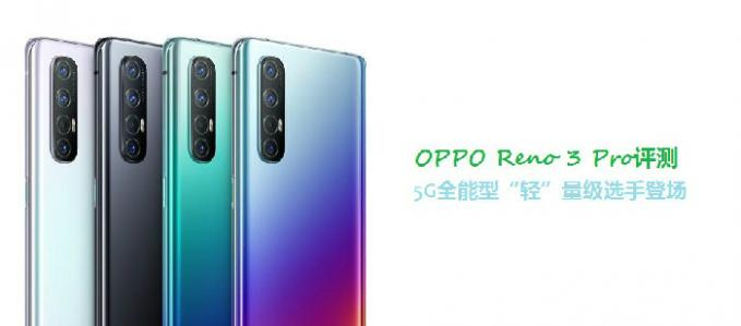 "OPPO Reno 3 Pro评测:5G全能型""轻""量级选手登场"