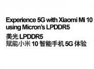 数据传输速率大幅提升 小米10首发美光LPDDR5芯片