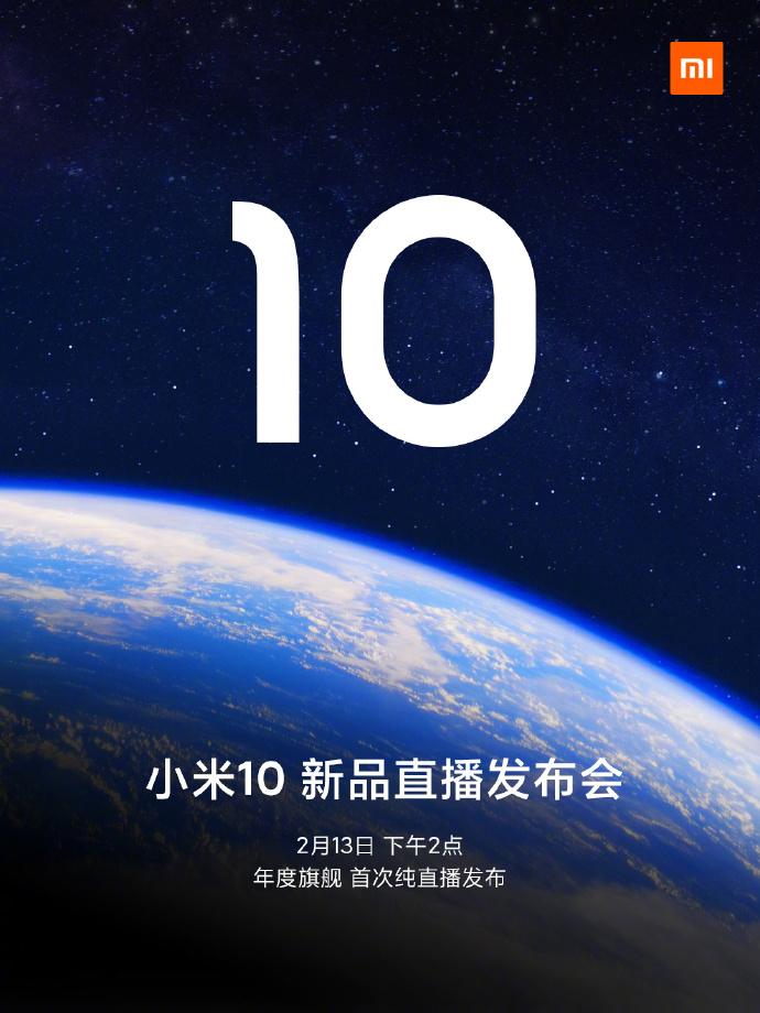 侃哥:小米10外观迎来官宣 2月13日线上发布
