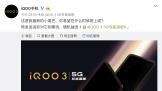 iQOO 3曝光 或将搭载骁龙865+UFS 3.1旗舰配置