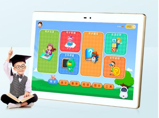 128G家教机 帮助孩子们自主学习