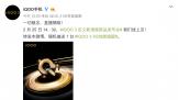 iQOO 3发布会官宣 5G性能旗舰即将登场