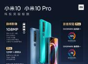 """3999元起 """"梦幻之作""""小米10系列手机正式发布"""